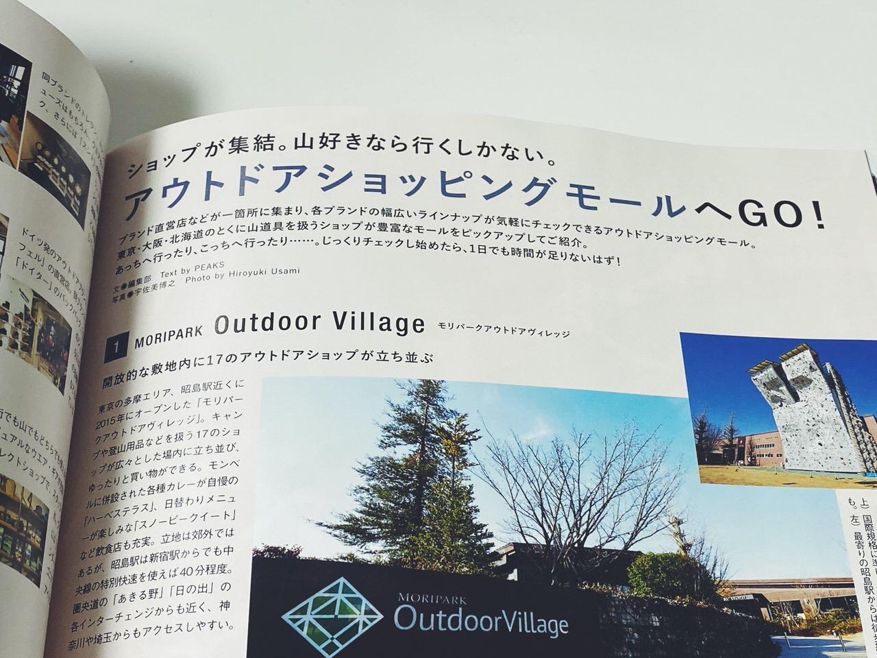 日本全国のアウトドアショップ125店舗を収録「PEAKS  2020年3月号」4