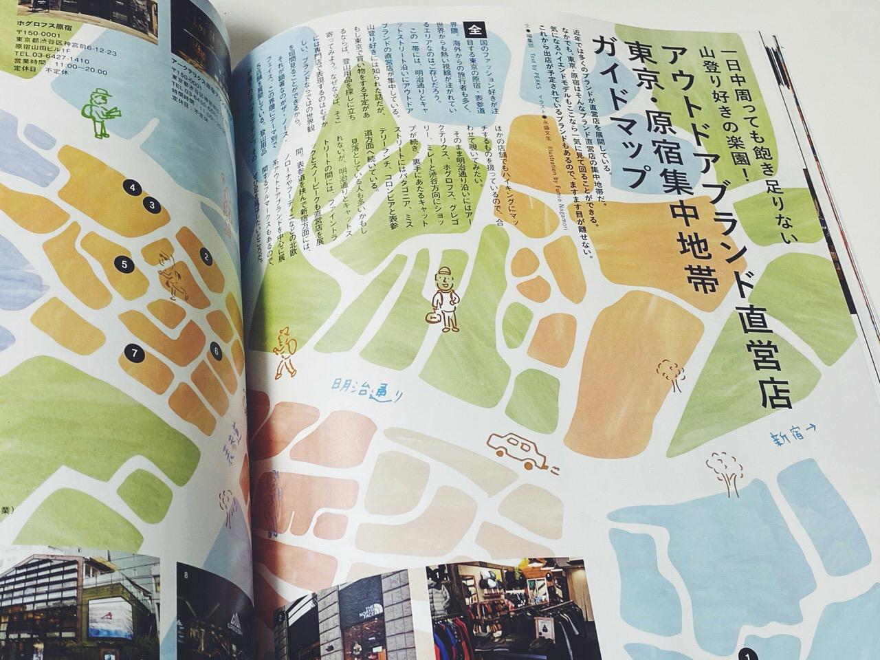 日本全国のアウトドアショップ125店舗を収録「PEAKS  2020年3月号」5