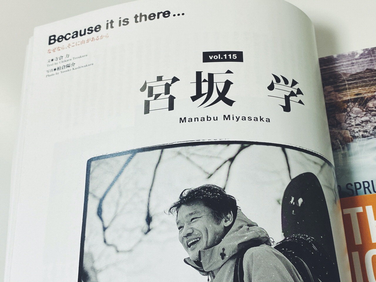 日本全国のアウトドアショップ125店舗を収録「PEAKS  2020年3月号」6