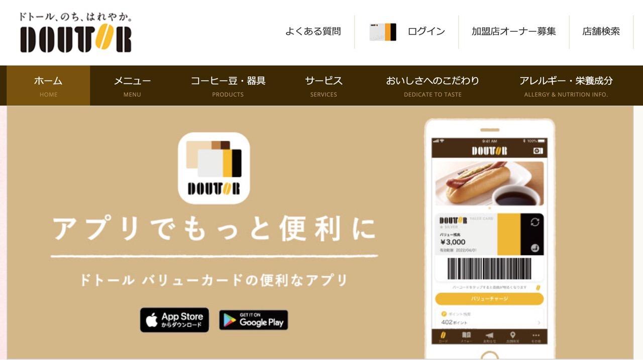 ドトールコーヒー、クレジットカード決済に対応(3/2から)