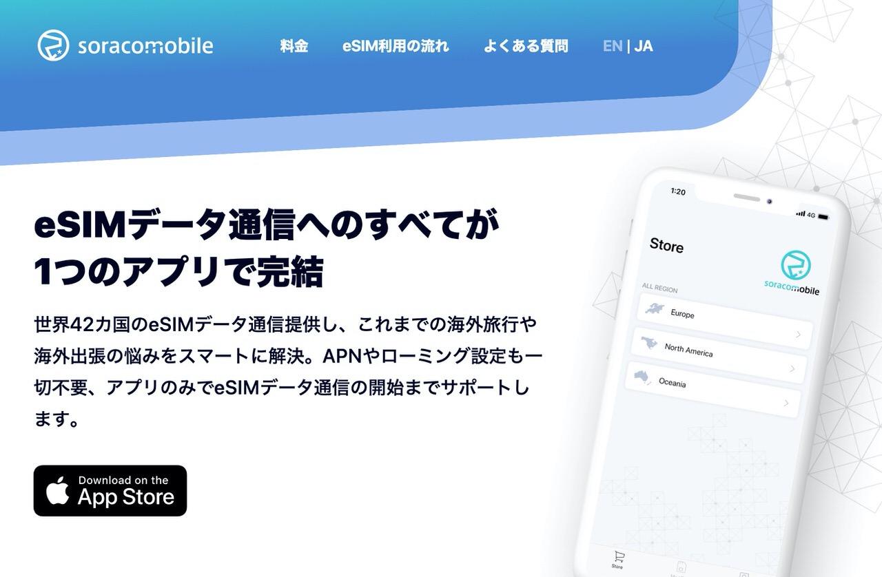 海外で使えるiPhone/iPadのeSIMデータ通信サービス「Soracom Mobile(ソラコムモバイル)」