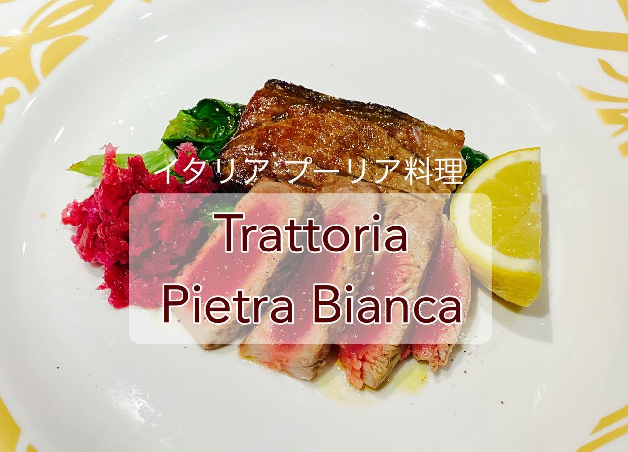 「トラットリア ピエトラ ビアンカ」豊洲仲卸やま幸の鮪も食べられる!魚介類豊富な南イタリアのプーリア料理(麹町) #提供