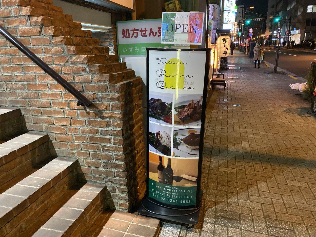 「トラットリア ピエトラ ビアンカ」(麹町)1
