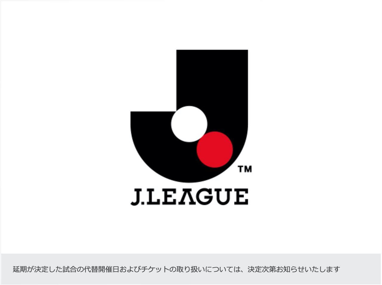 【Jリーグ】新型コロナウイルスの影響により2月26日のルヴァンカップ開催が延期に(リーグ戦も延期か)