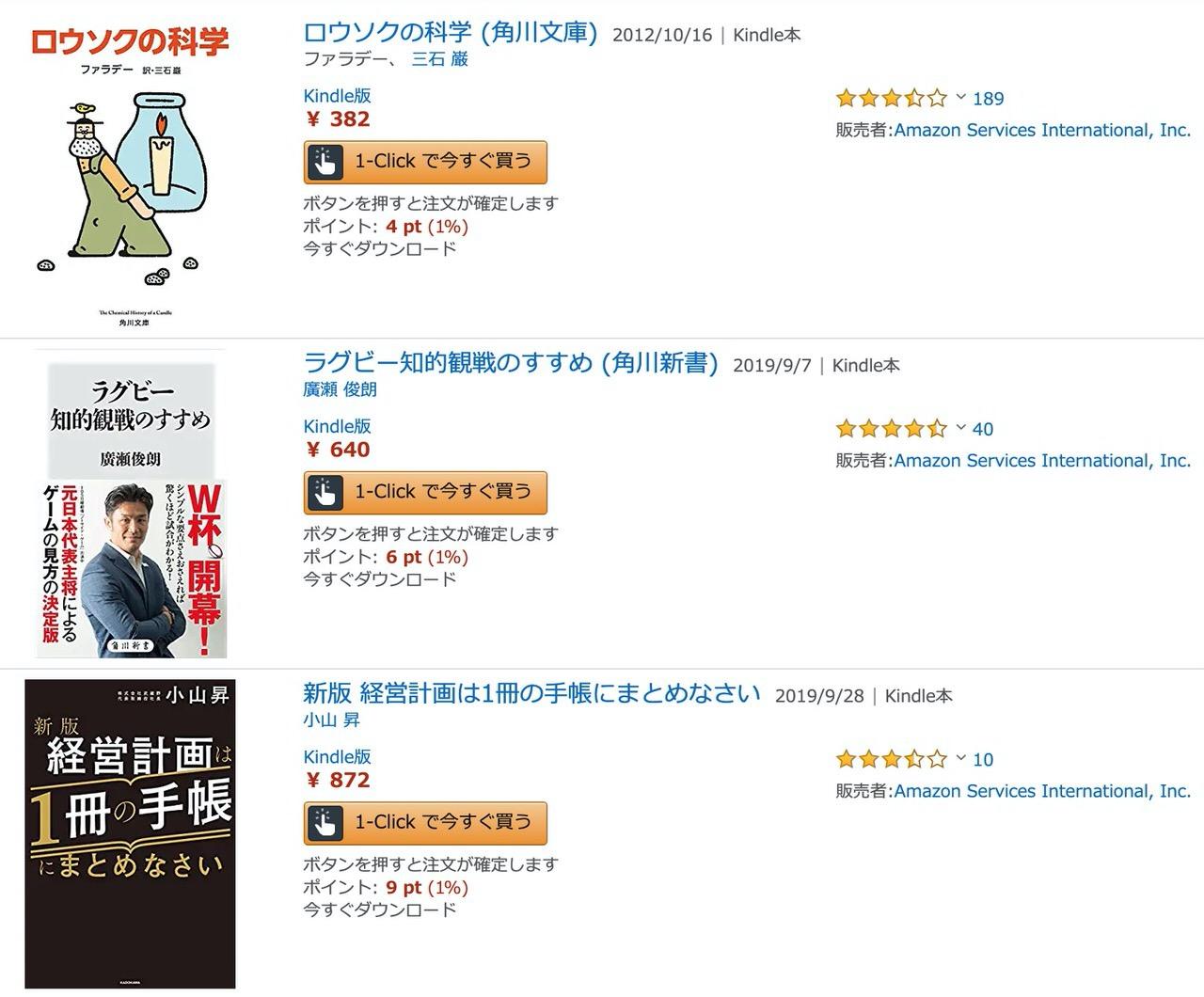 【Kindleセール】ラグビー知的観戦のすすめ・うつヌケ・キミのお金はどこに消えるのかなど6,000冊が対象「KADOKAWA 春の5500タイトルフェア」(2/27まで)