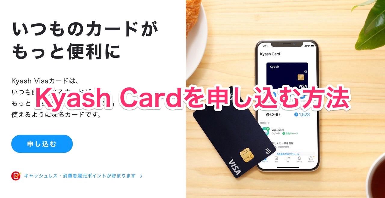タッチ決済可能なKyashの新しい「Kyash Card」を申し込む方法