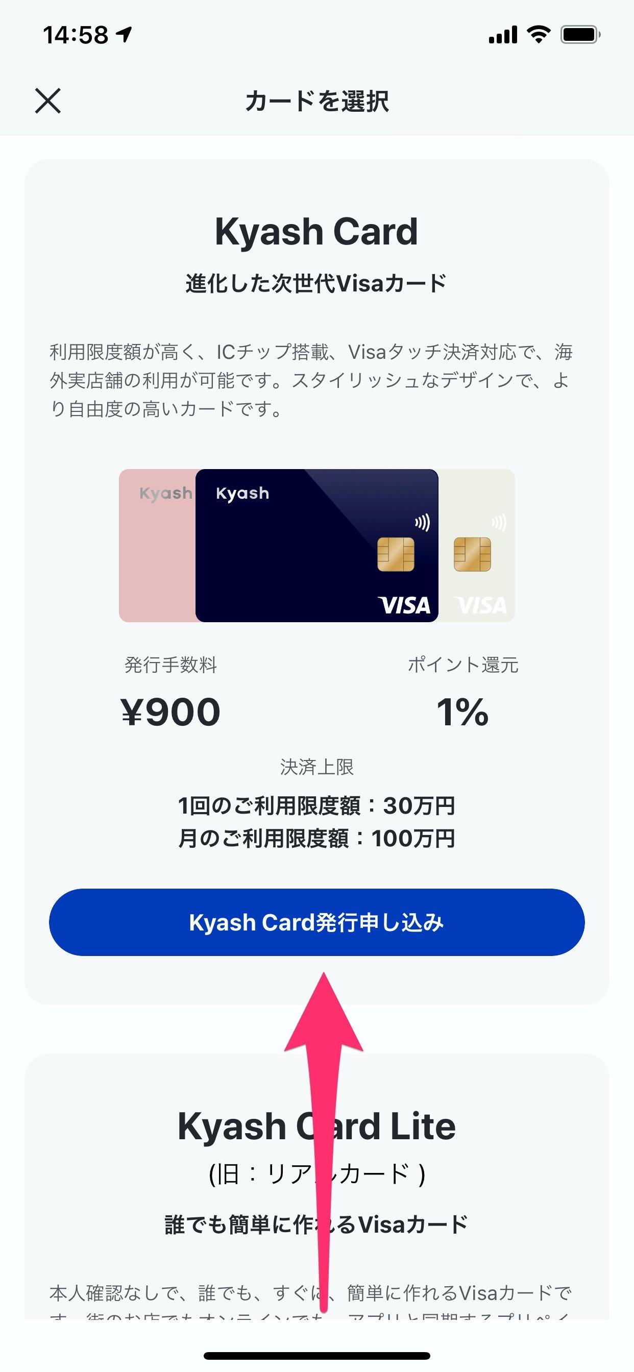 「Kyash Card」を申し込む方法 2