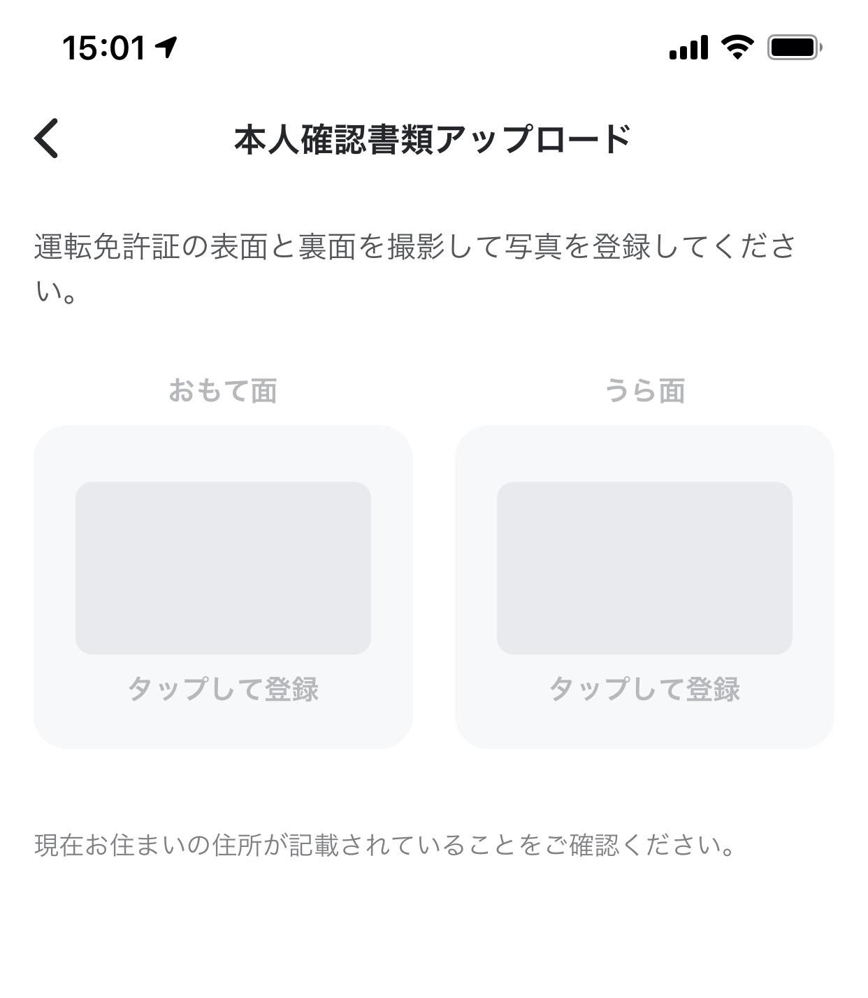 「Kyash Card」を申し込む方法 5