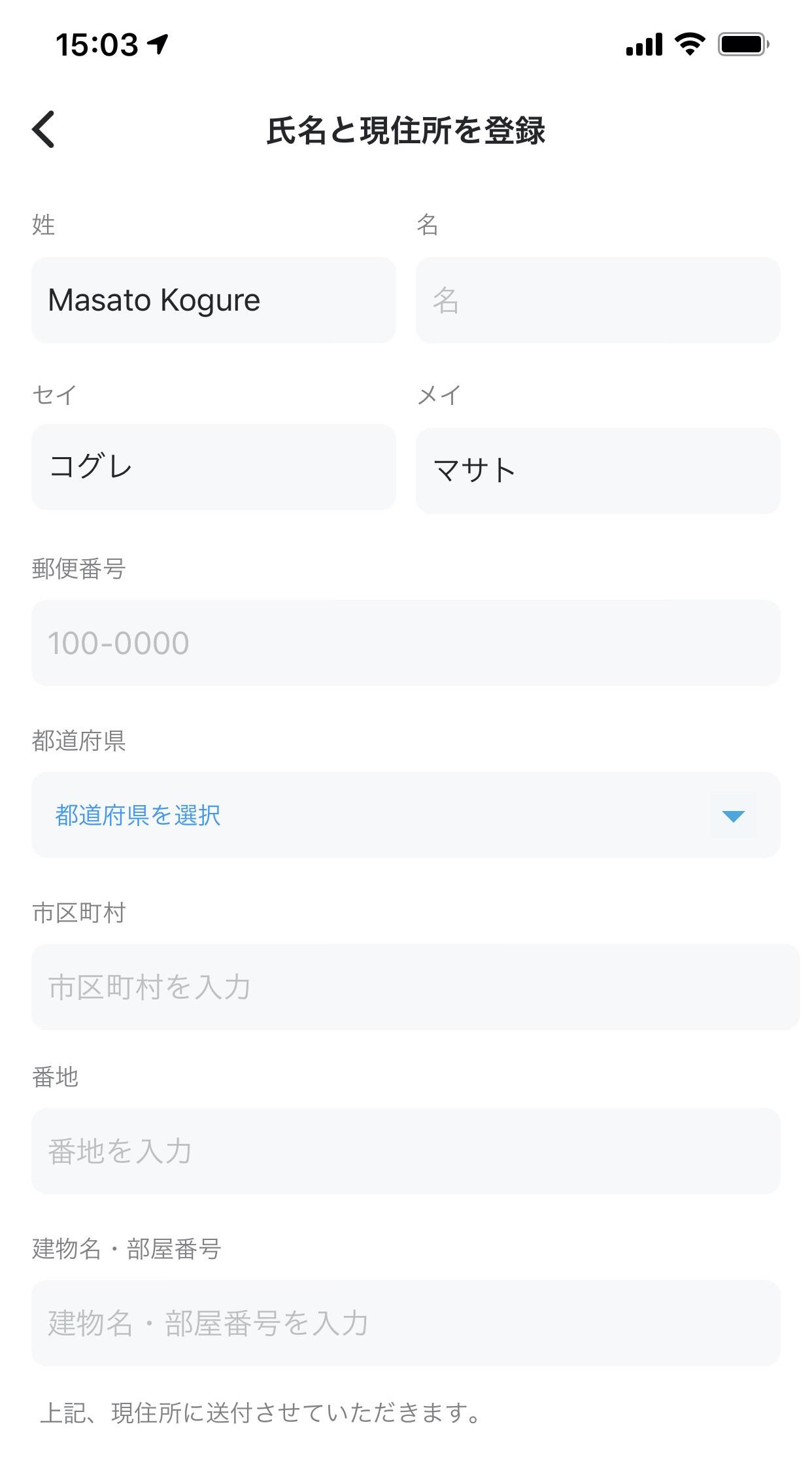 「Kyash Card」を申し込む方法 7
