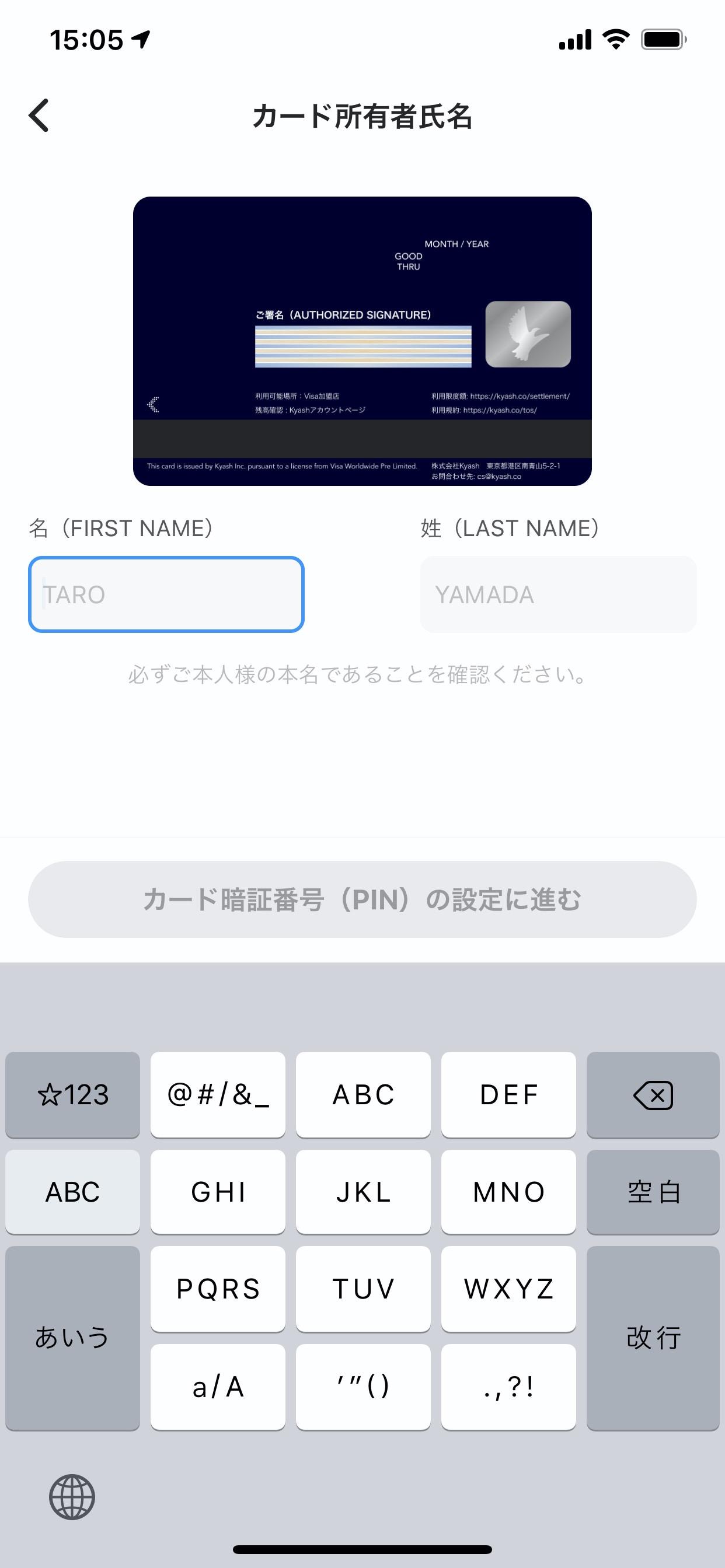 「Kyash Card」を申し込む方法 9