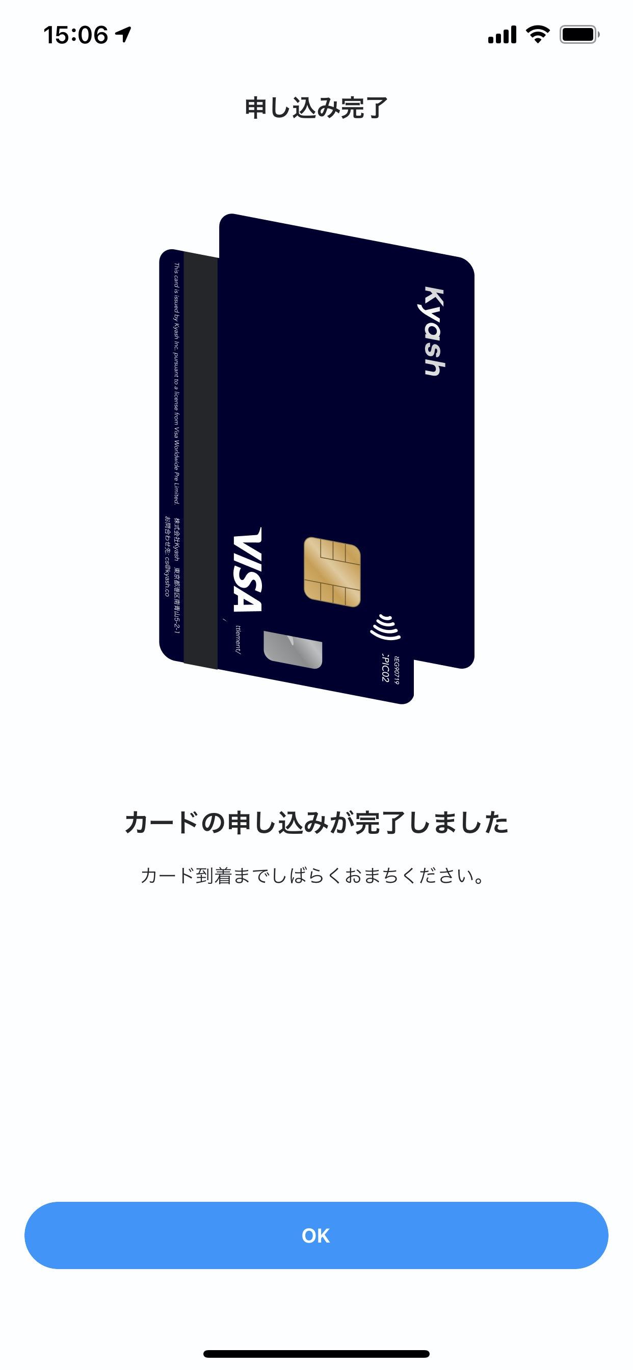「Kyash Card」を申し込む方法 12
