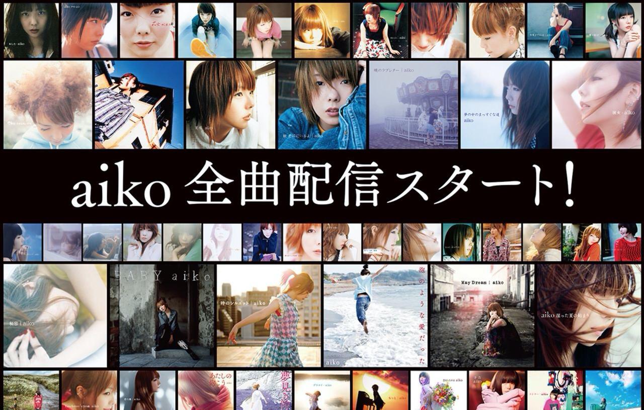 aiko、カップリング曲・アルバム曲を含むすべての楽曲全414曲のサブスク・ダウンロード配信がスタート