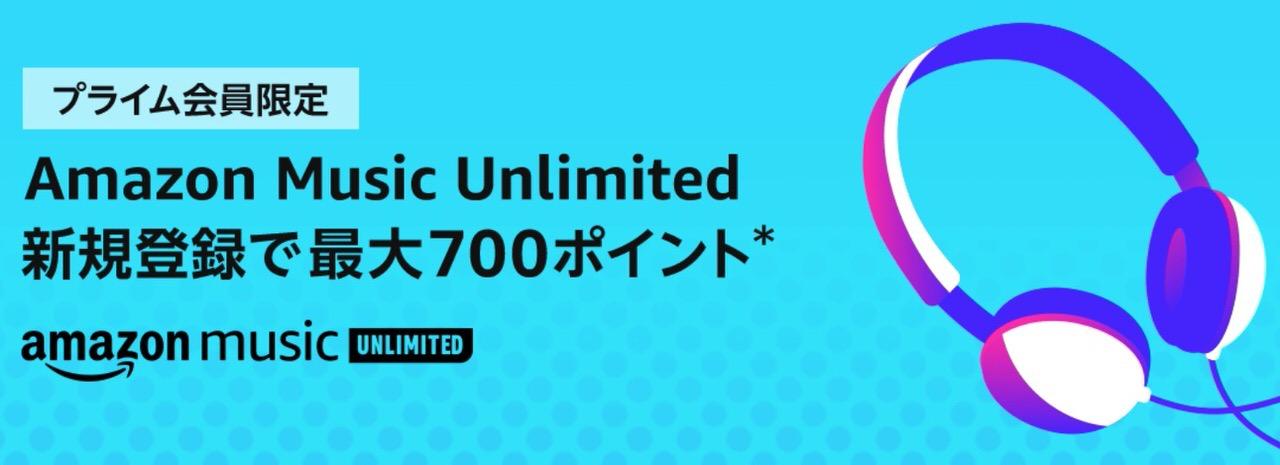 プライム会員向け「Amazon Music Unlimited」30日間無料体験登録でもれなく500ポイントプレゼント