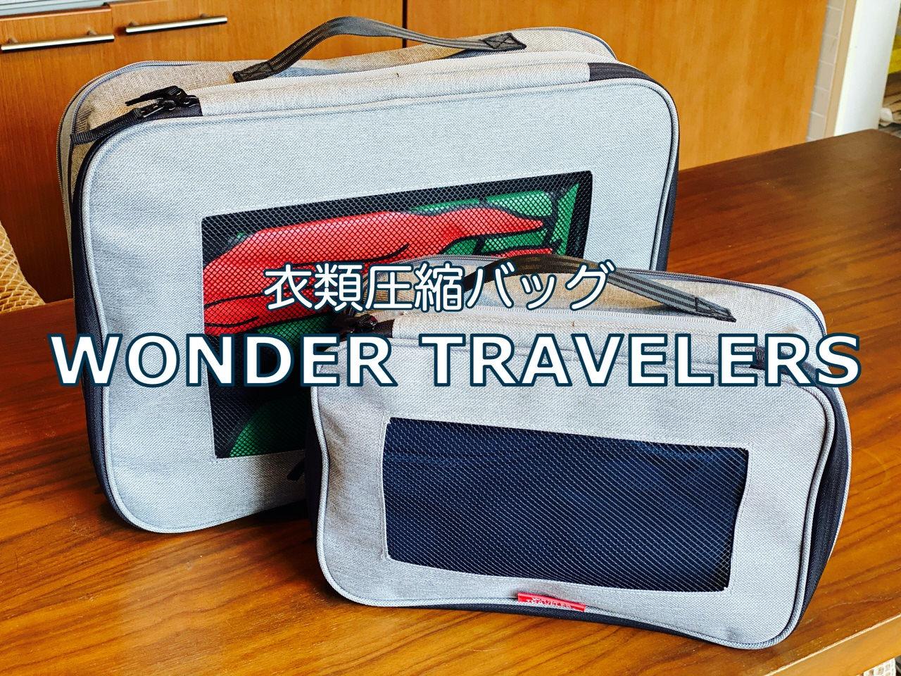 旅の荷物をコンパクトにする衣類圧縮バッグ「WONDER TRAVELERS」試してみた
