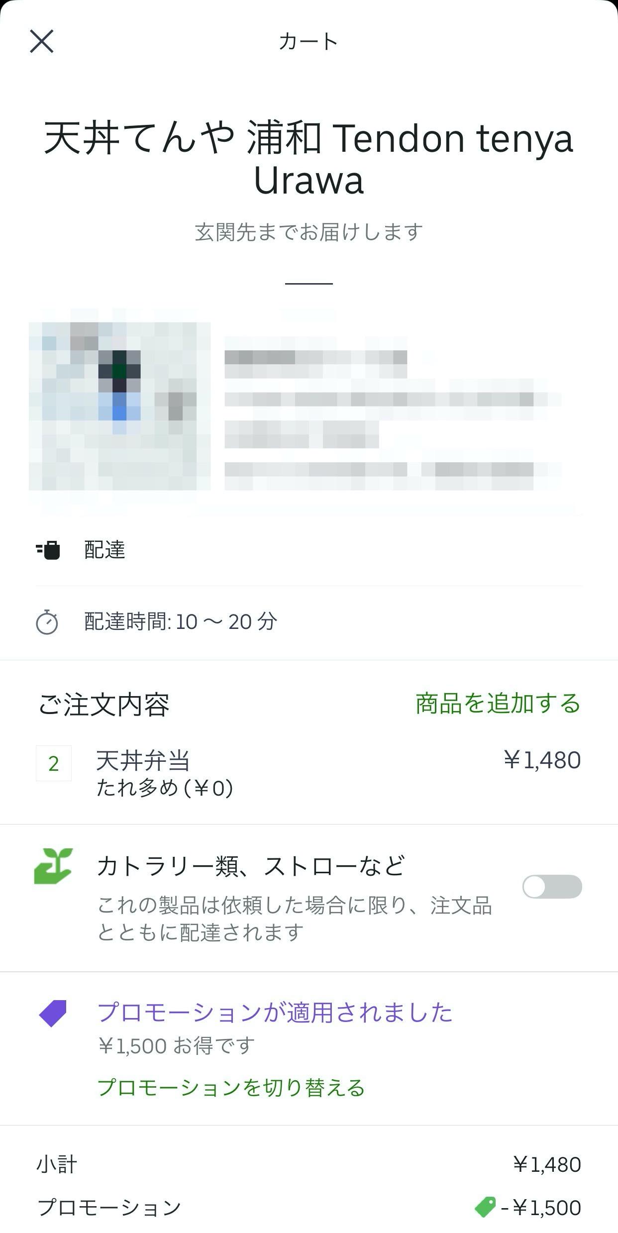 【Uber Eats】「天丼てんや」2