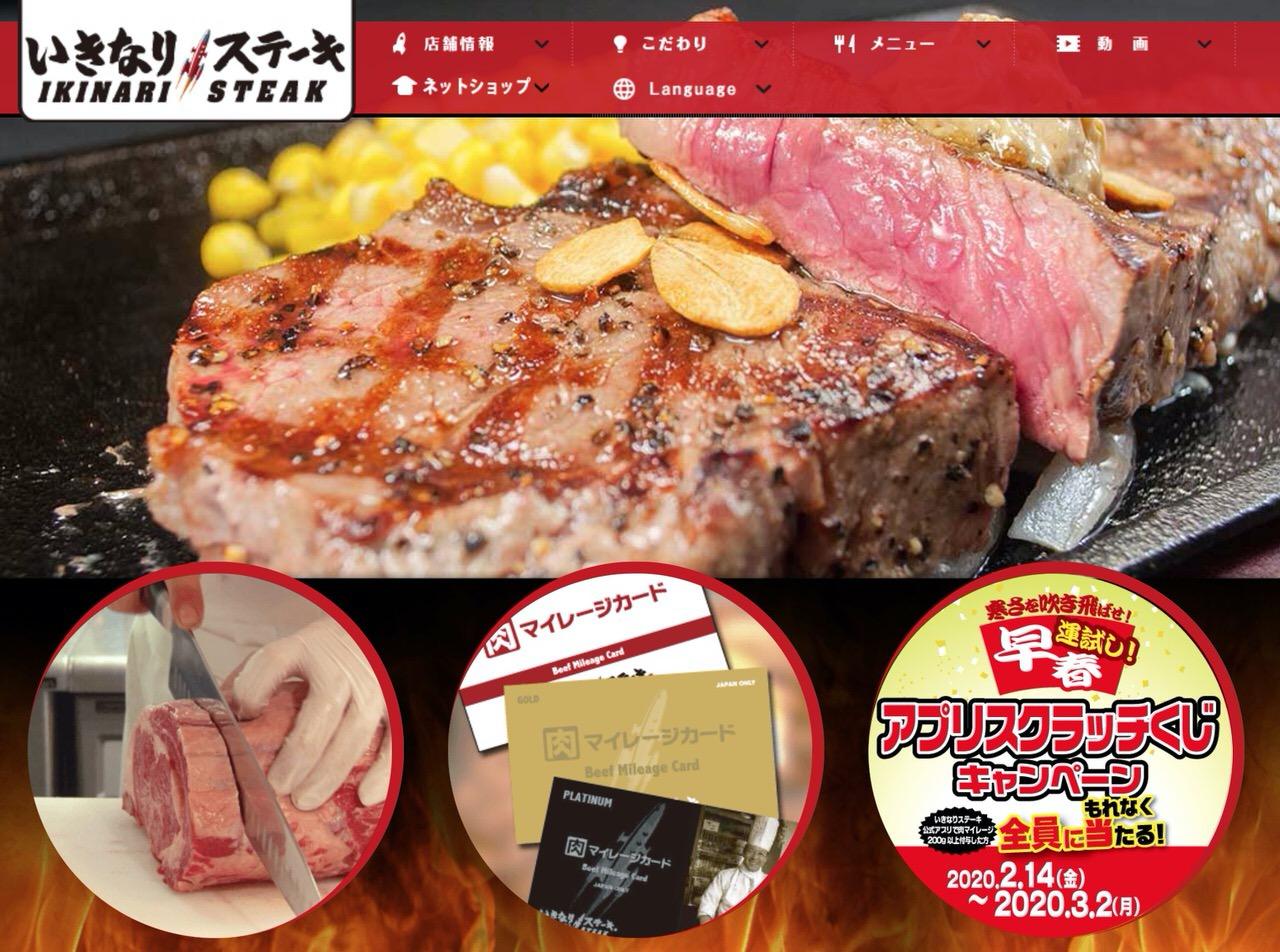 「いきなり!ステーキ」2020年中に74店閉店