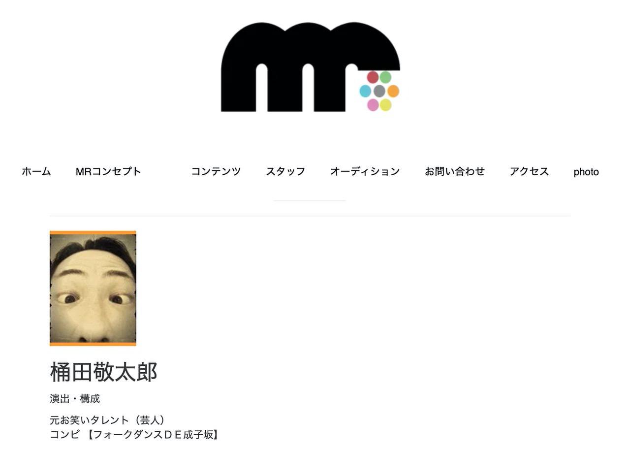 元「フォークダンスDE成子坂」桶田敬太郎、2019年11月23日に死去