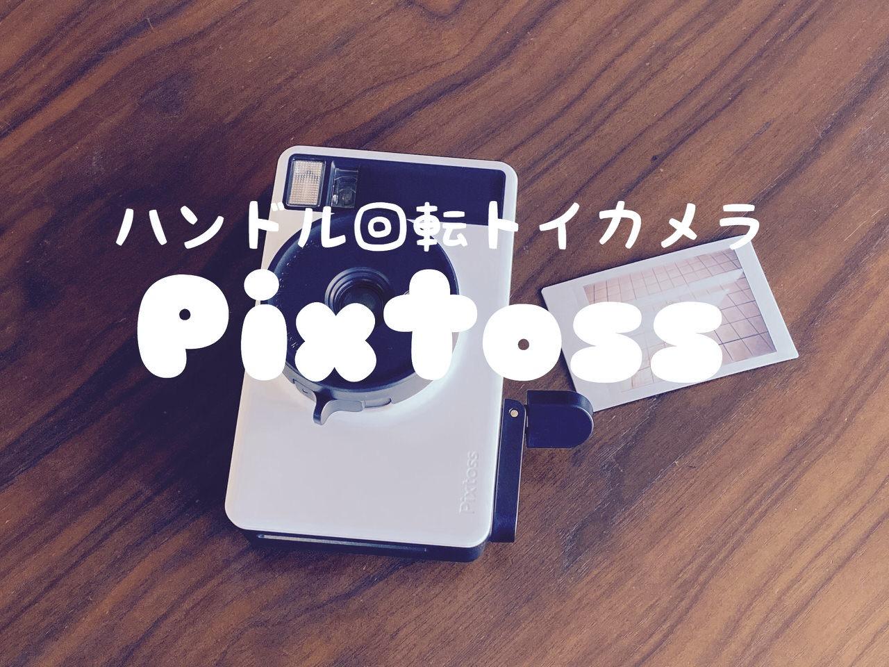 シャッター押してハンドル回すインスタントトイカメラ「Pixtoss(ピックトス)」光の加減に手こずるも久しぶりのアナログ写真は楽しい!