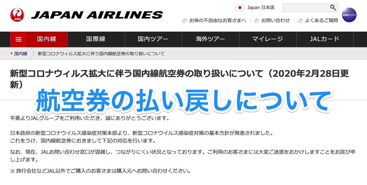 ANA・JAL・ジェットスター・ピーチ・スカイマーク・エアドゥ・ソラシドエア航空各社の航空券払い戻し対応まとめ