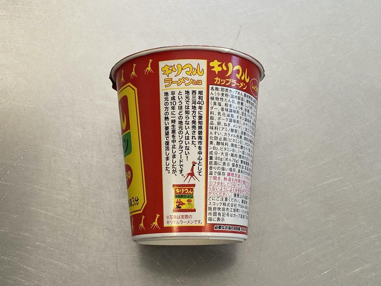 「キリマル カップラーメン」2
