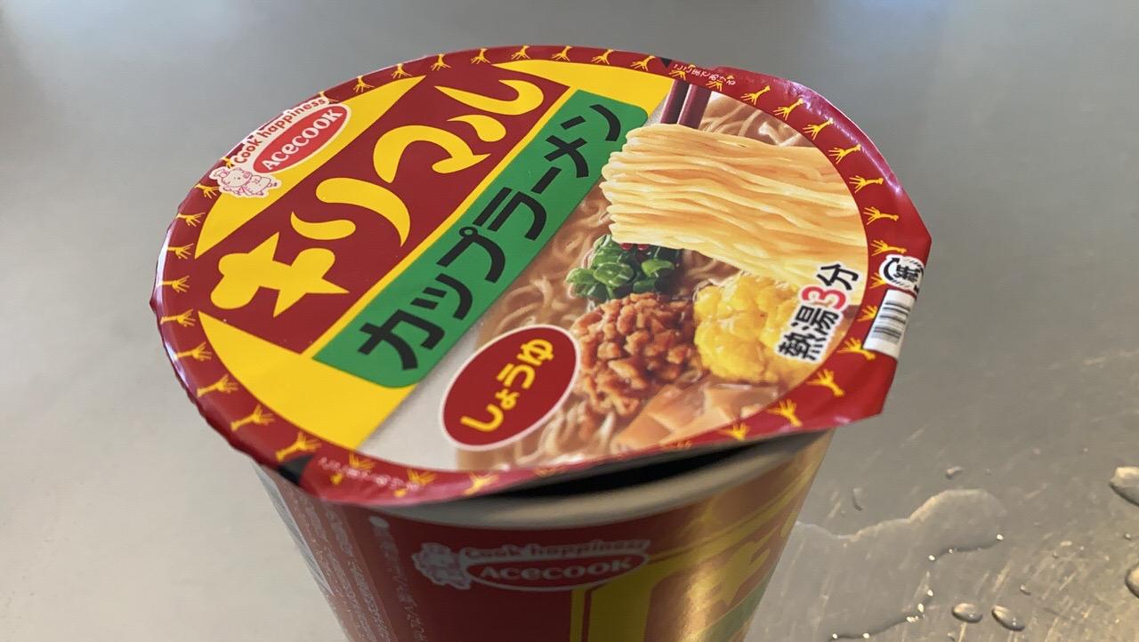 「キリマル カップラーメン」5