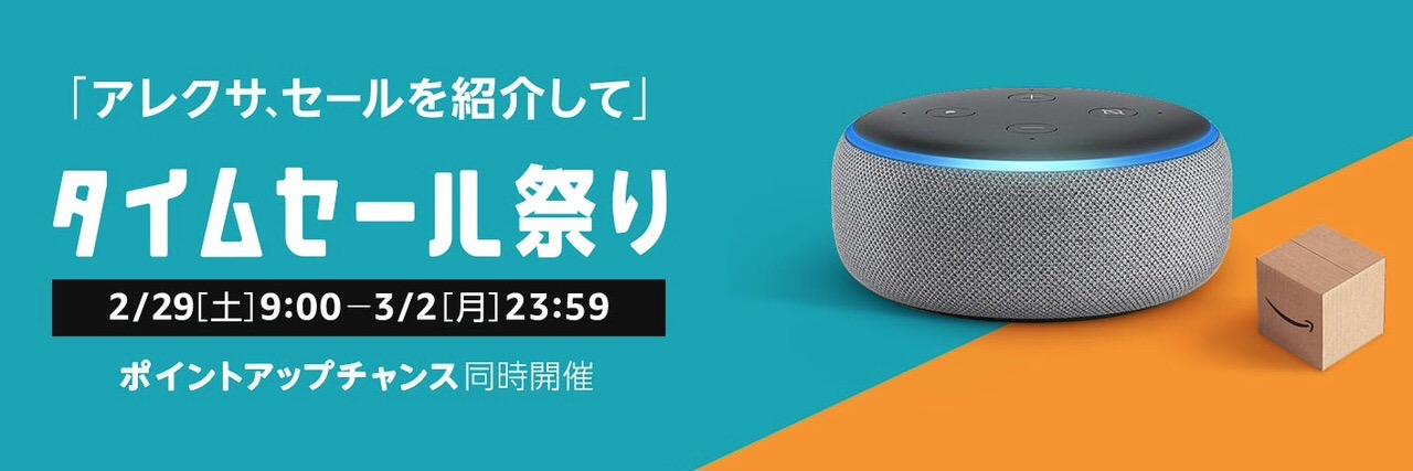 【Amazonタイムセール】5,000ポイント還元キャンペーンも同時開催「63時間のタイムセール祭り」開始(3/2まで)