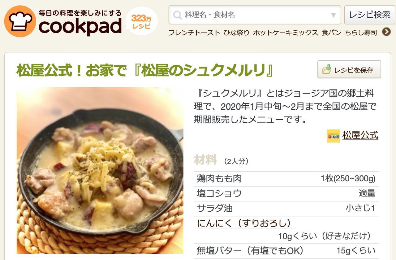 【松屋】「シュクメルリ」販売終了にあたり松屋史上初のレシピをcookpadで公開!