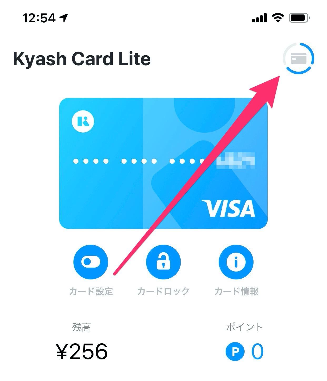 「Kyash Card」発行ステータスをアプリで確認する方法