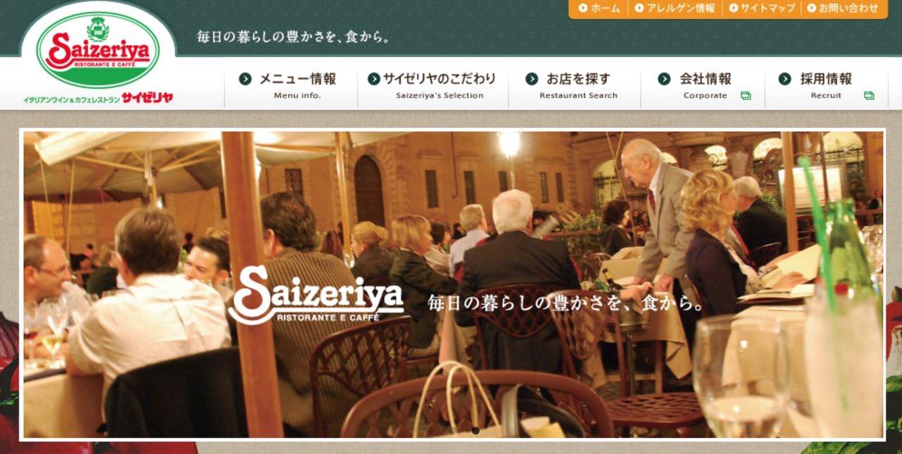 近所にできてほしいチェーンの飲食店ランキング1位は「サイゼリヤ」