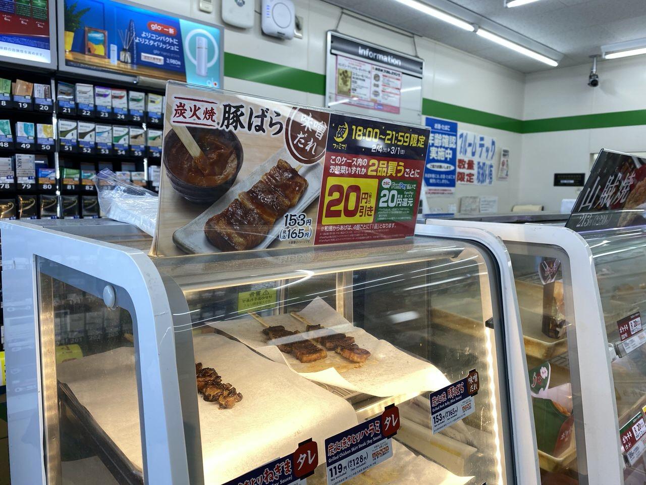 【ファミマ】手軽に給脂できる炭火焼豚ばら串(味噌ダレ)食べてみた