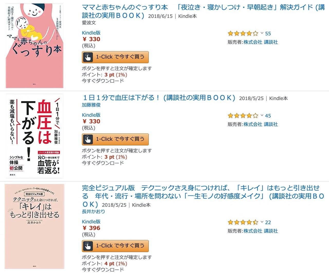 【Kindleセール】英語・メイク・リフォームファッションなど335冊が対象「春の趣味・実用書フェア」(3/31まで)