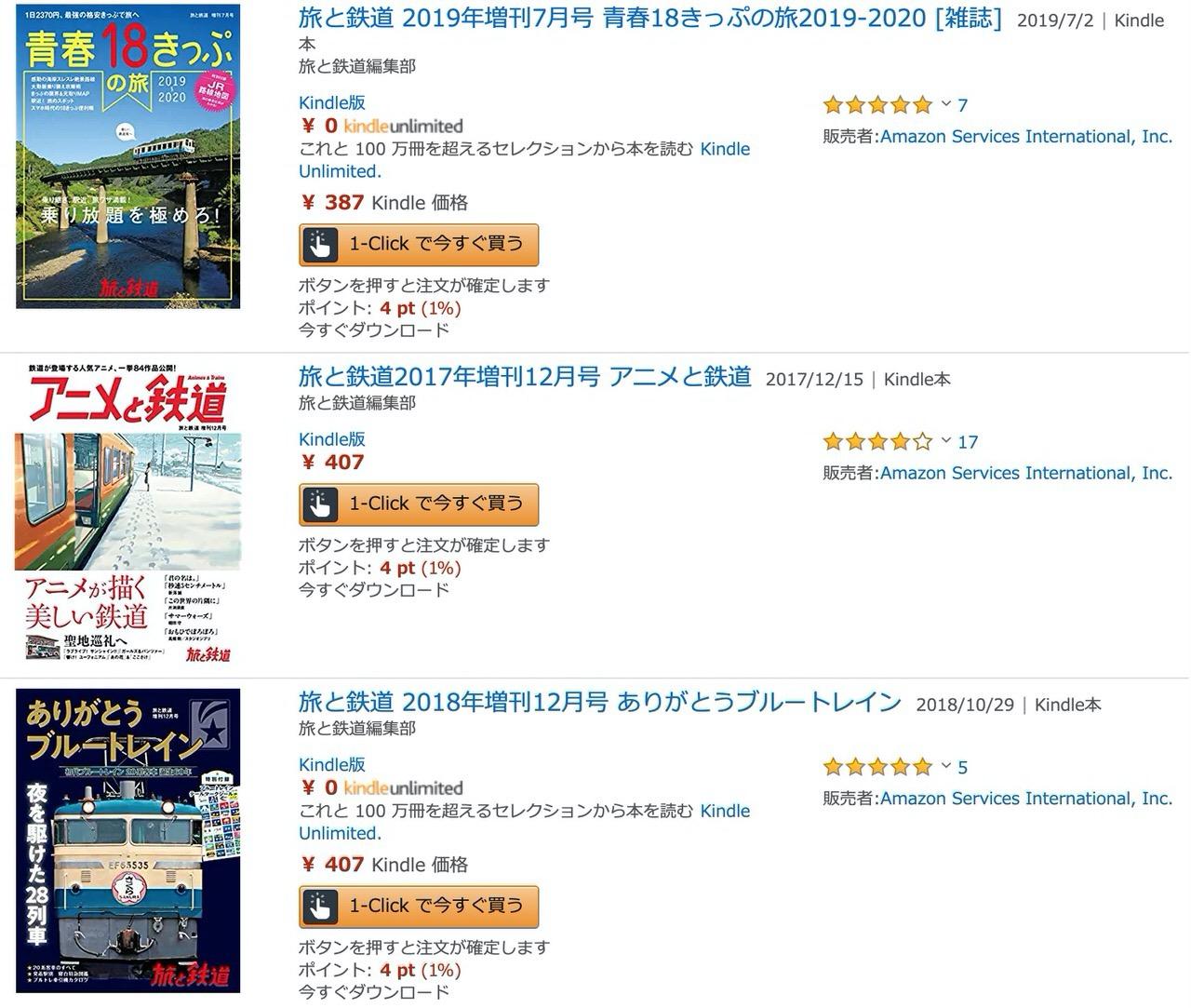 【Kindleセール】アニメと鉄道・夜行列車の冒険・青春18きっぷの旅など「春のお出かけフェア」(3/23まで)