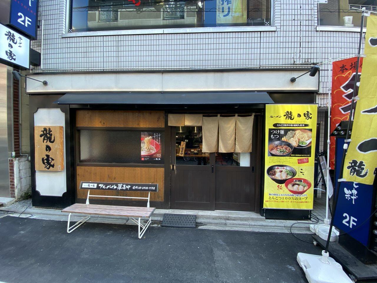 「ラーメン龍の家」(板橋・大山)1