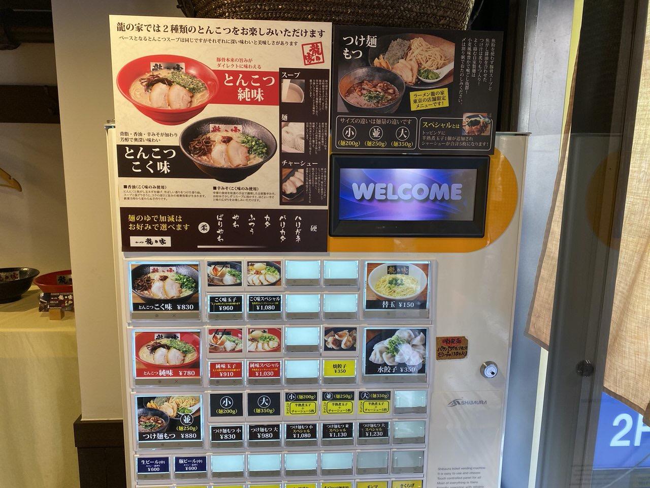 「ラーメン龍の家」(板橋・大山)2