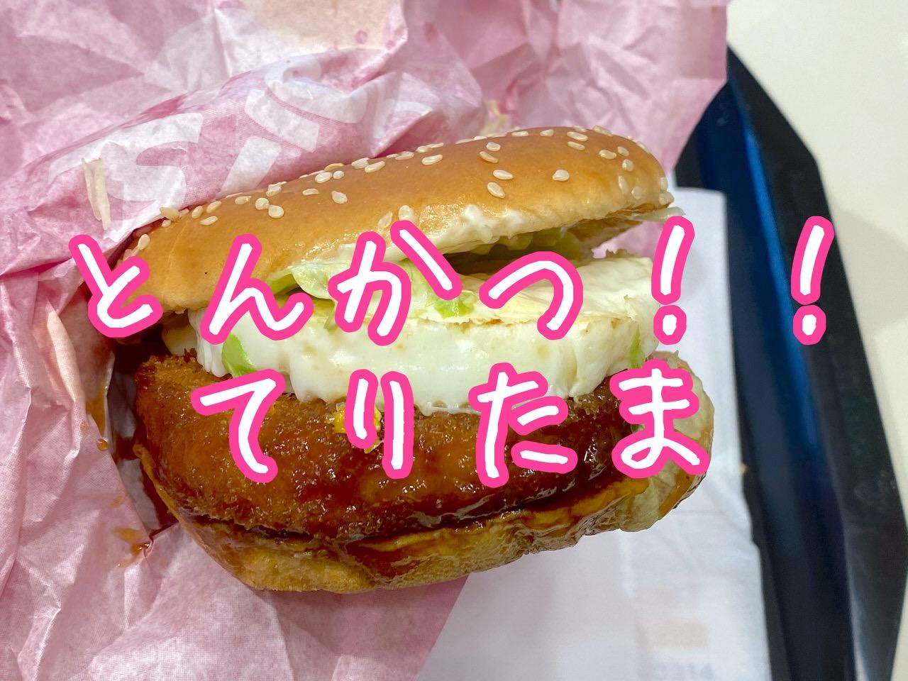 【マクドナルド】春のてりたまシーズン到来「とんかつ!!てりたま」食べてみた