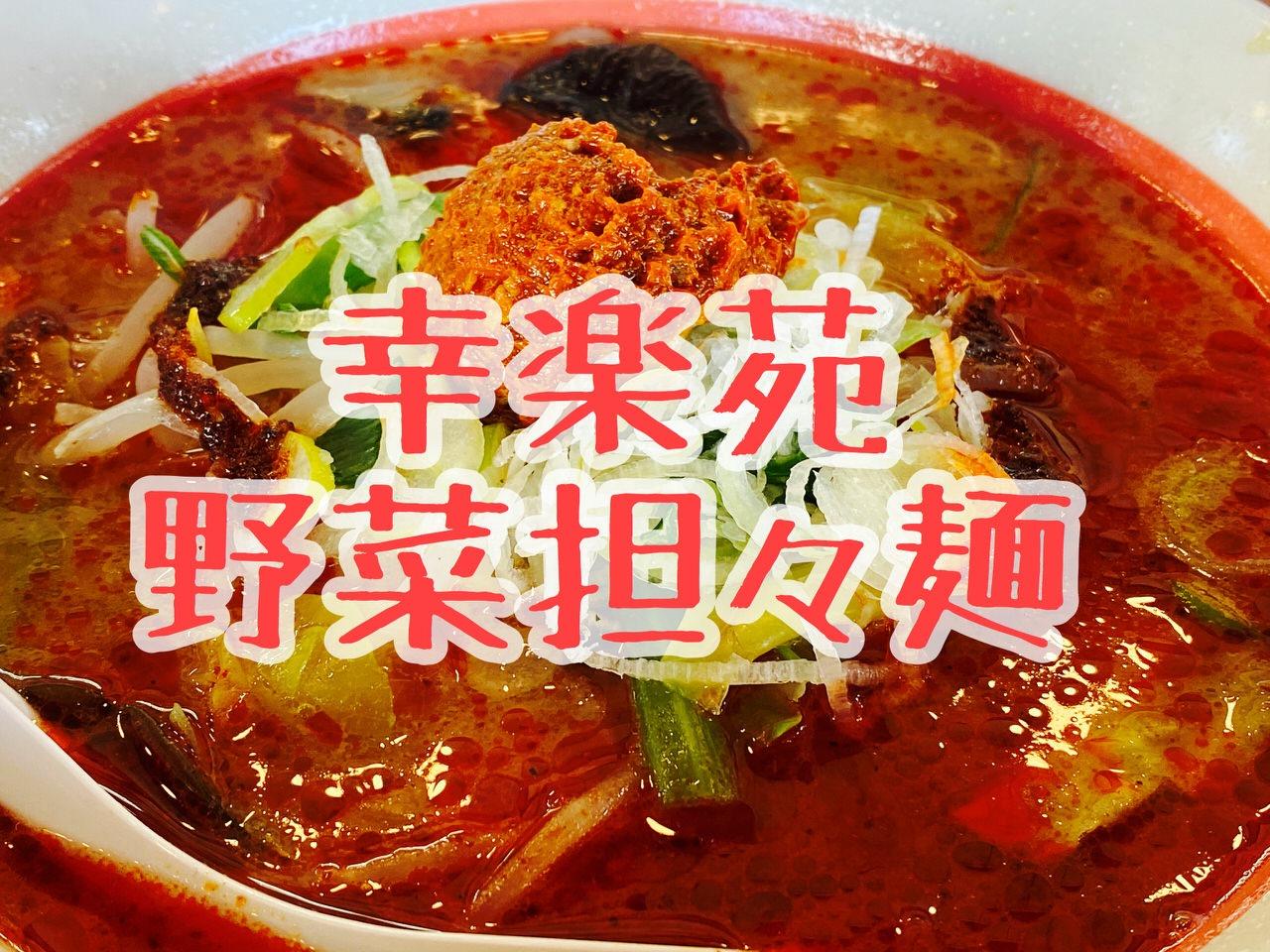 【幸楽苑】野菜たっぷり担々麺「野菜担々麺」花椒を利かせたスパイシー系を食べる