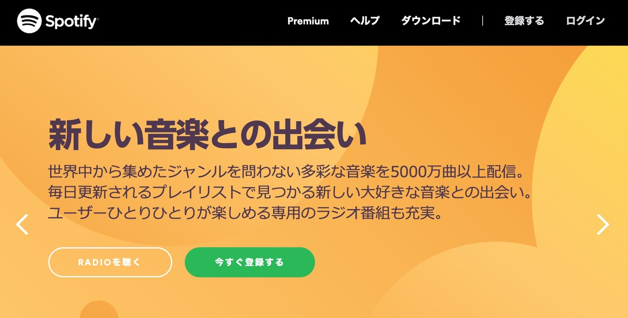 【Spotify】2人で月額1,280円の「Duo」プランを開始