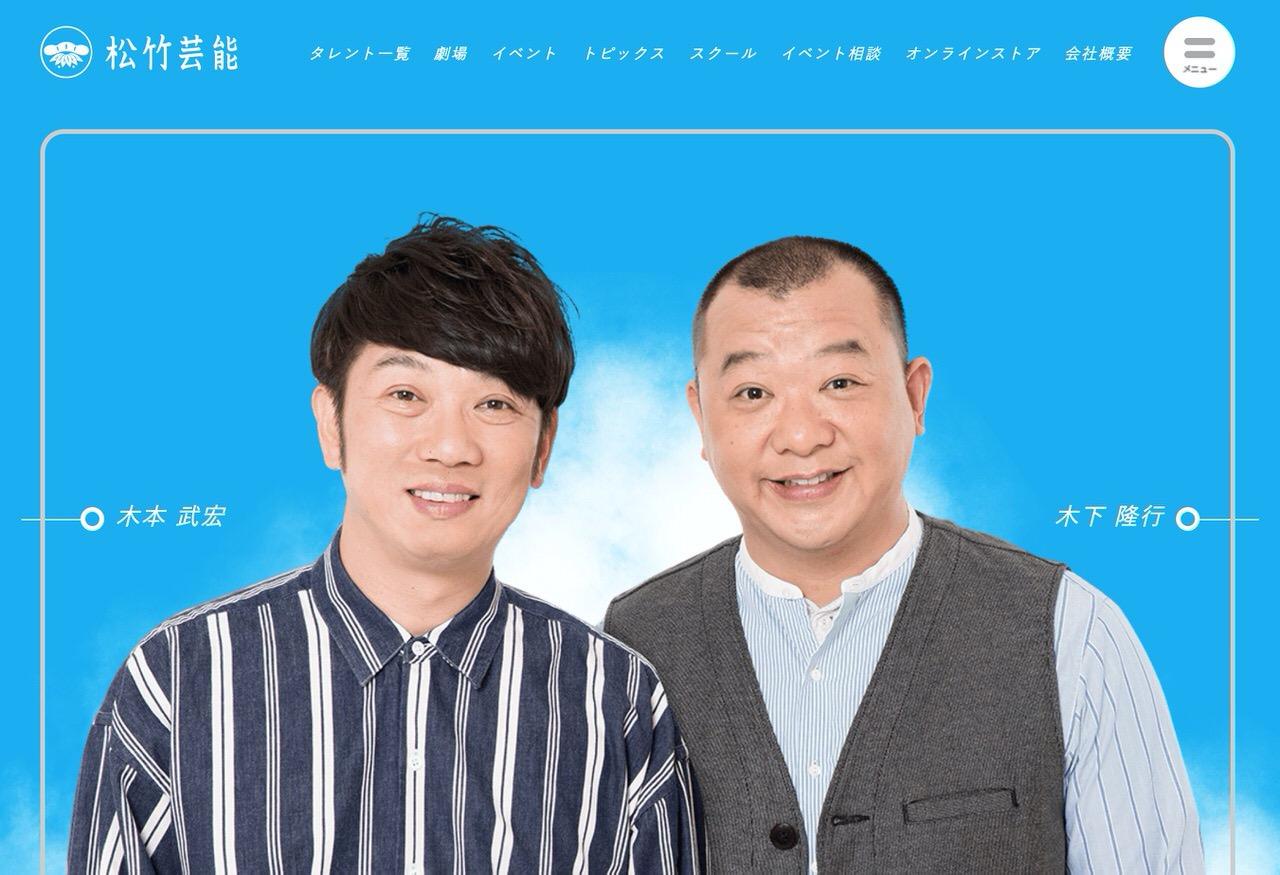 松竹芸能、TKO木下隆行がパワハラ原因により3月15日で退所しフリーになると発表 → コンビは継続