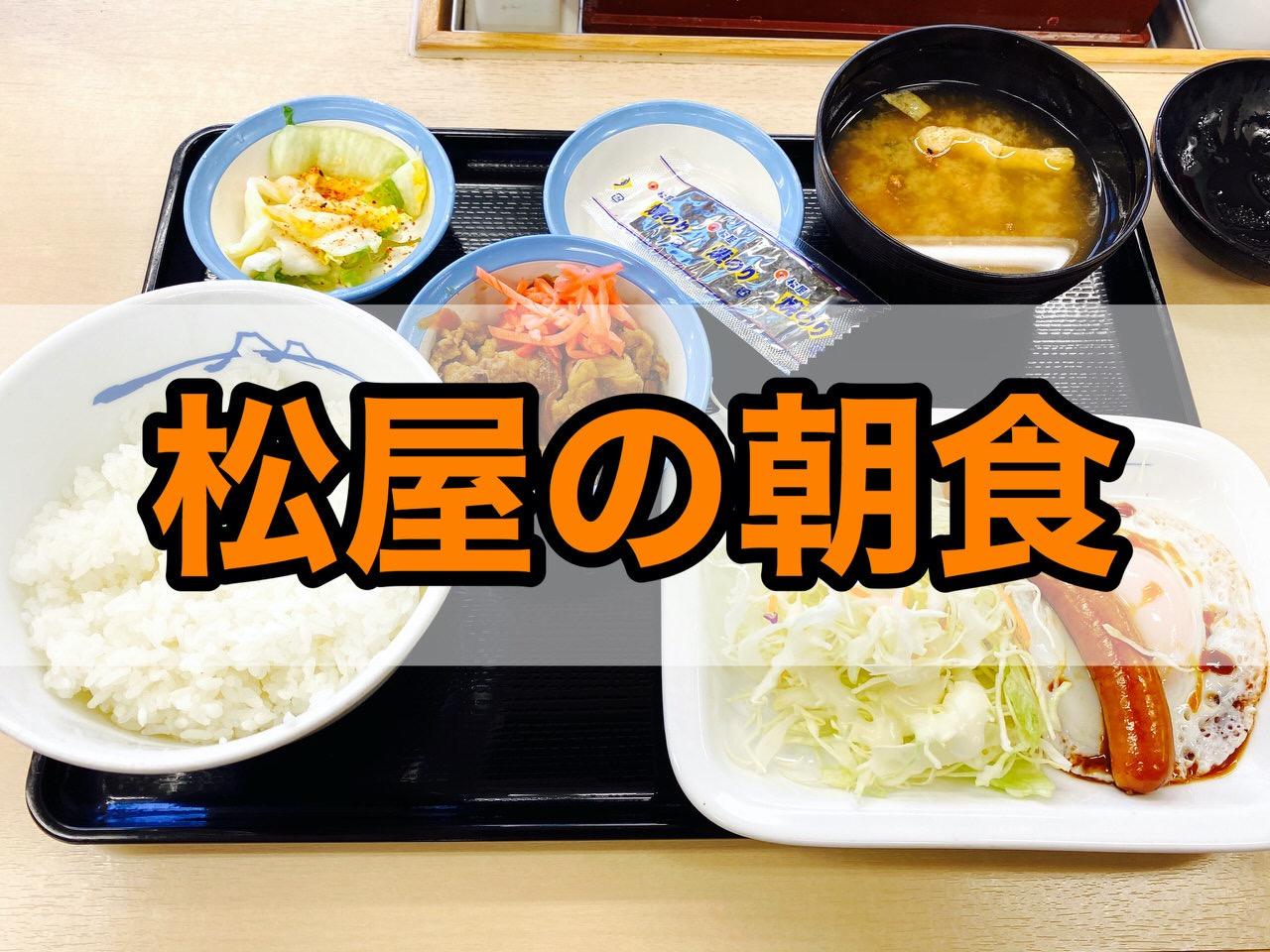 【松屋の朝ごはん】「選べる小鉢の玉子かけごはん」「ソーセージエッグ定食」食べてみた