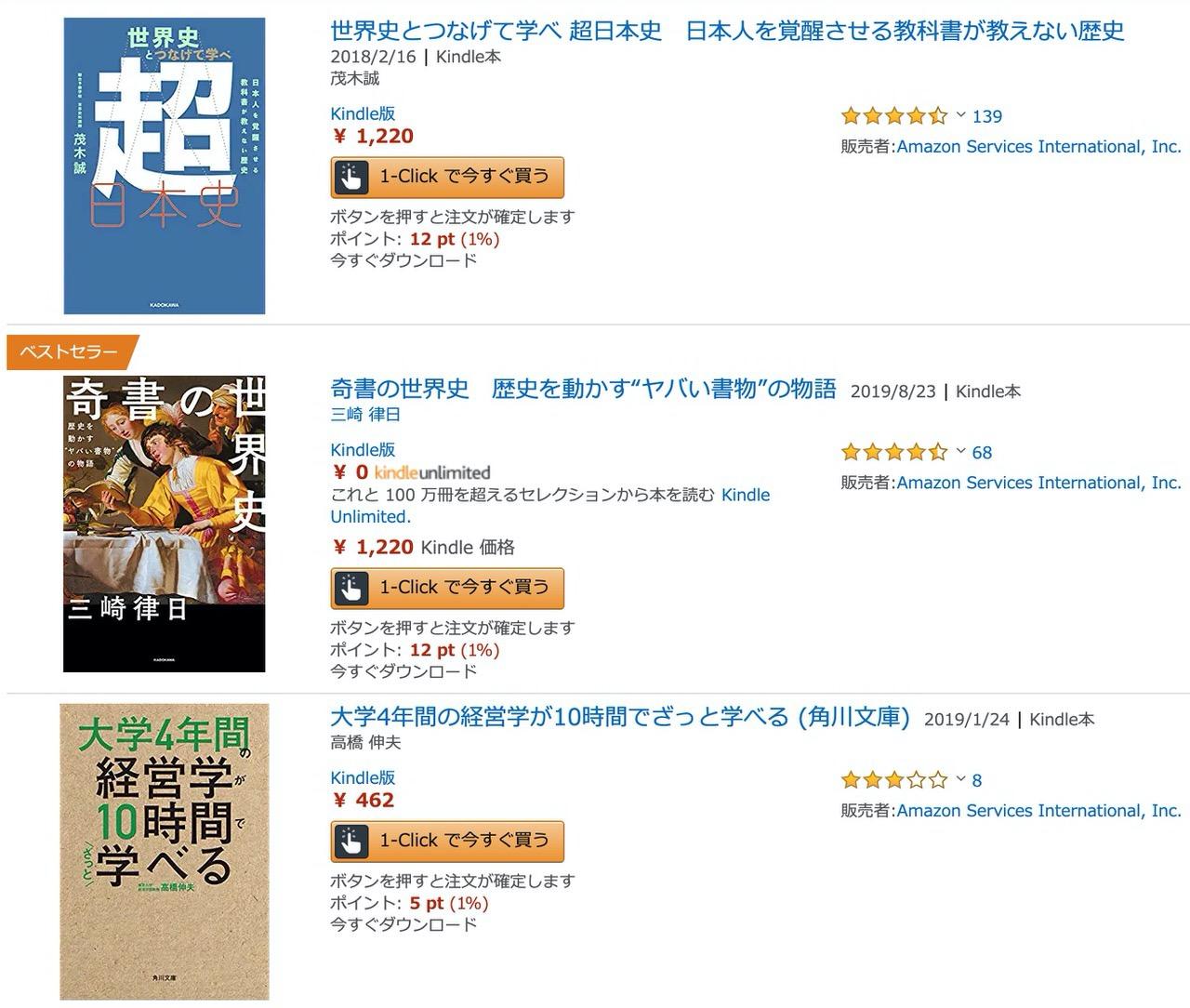 【Kindleセール】「図解・マンガ スキル本&教養本フェア」開催中(3/19まで)