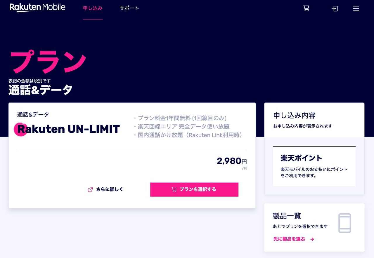 【楽天モバイル】eSIMで「Rakuten UN-LIMIT」に申し込みしてみた → どうなるんだろう?