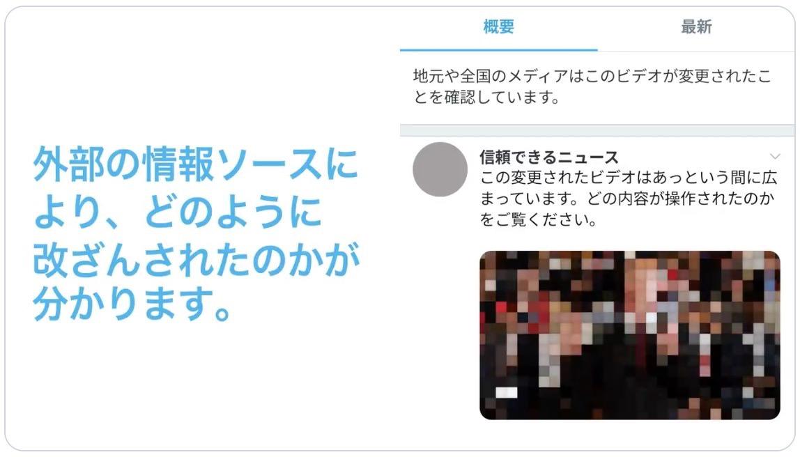 【Twitter】タイムラインの改ざんされた動画や写真に「操作されたメディア」と表示されるアップデート実施
