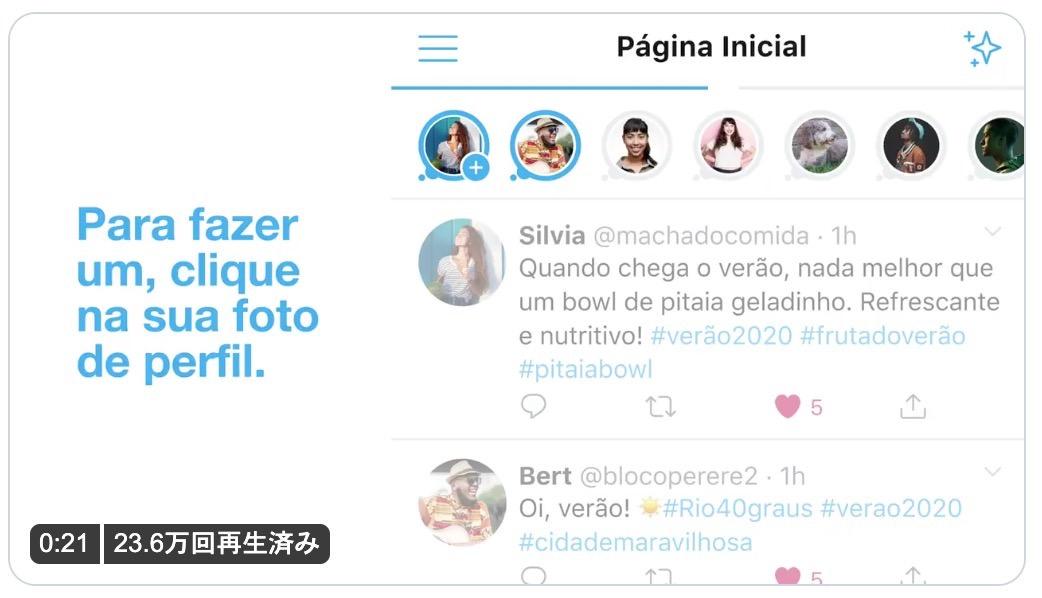 【Twitter】24時間後にツイートが消える機能「Fleet」をブラジルでテスト開始