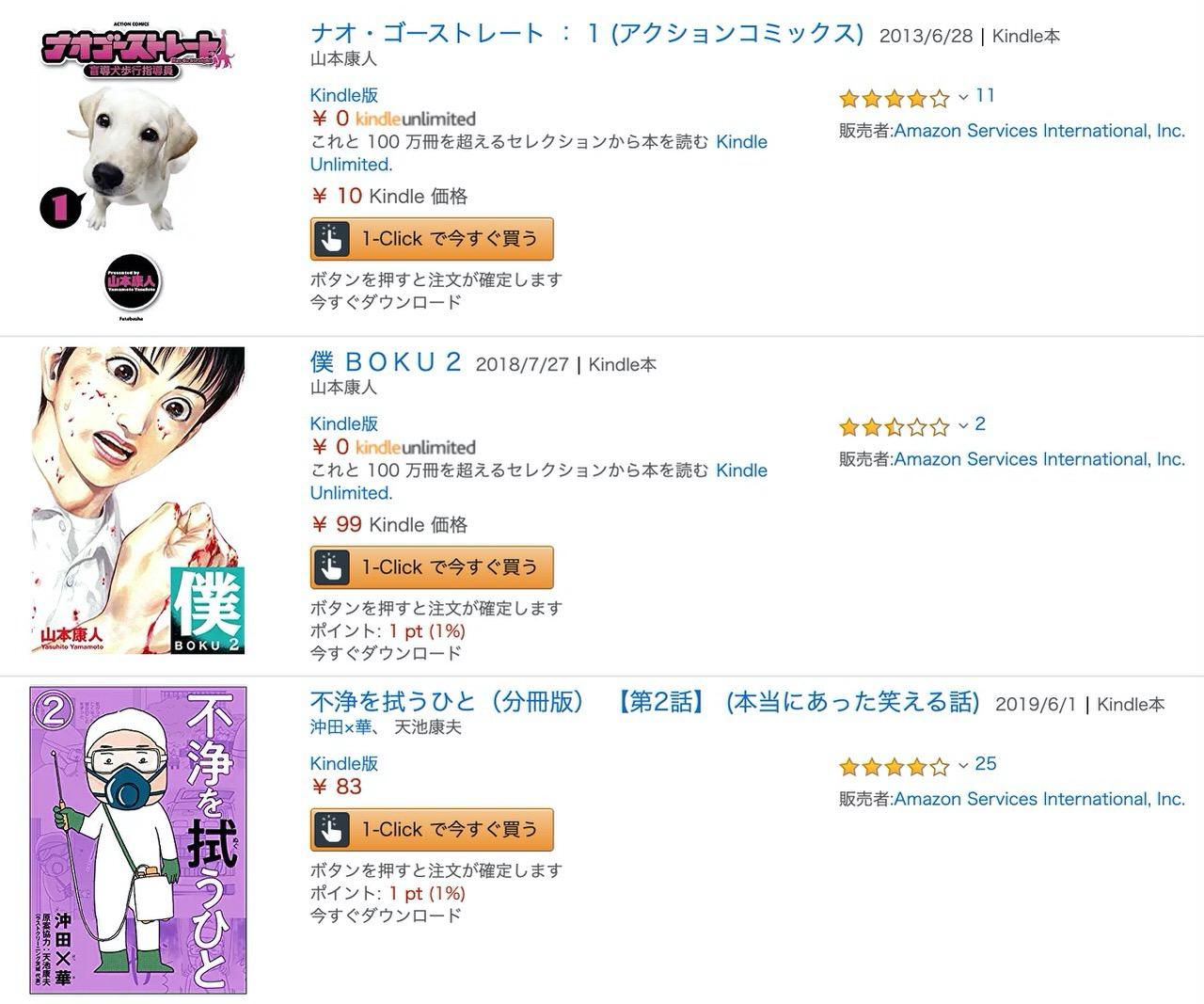 【Kindleセール】1万冊以上が99円に!「Kindle本99円以下セール」開催中(3/18まで)