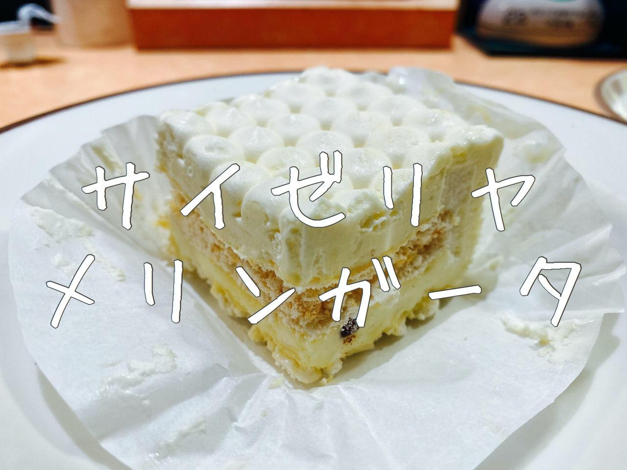 【サイゼリヤ】冷たくてサクサクする199円のデザート「メリンガータ」が美味しい
