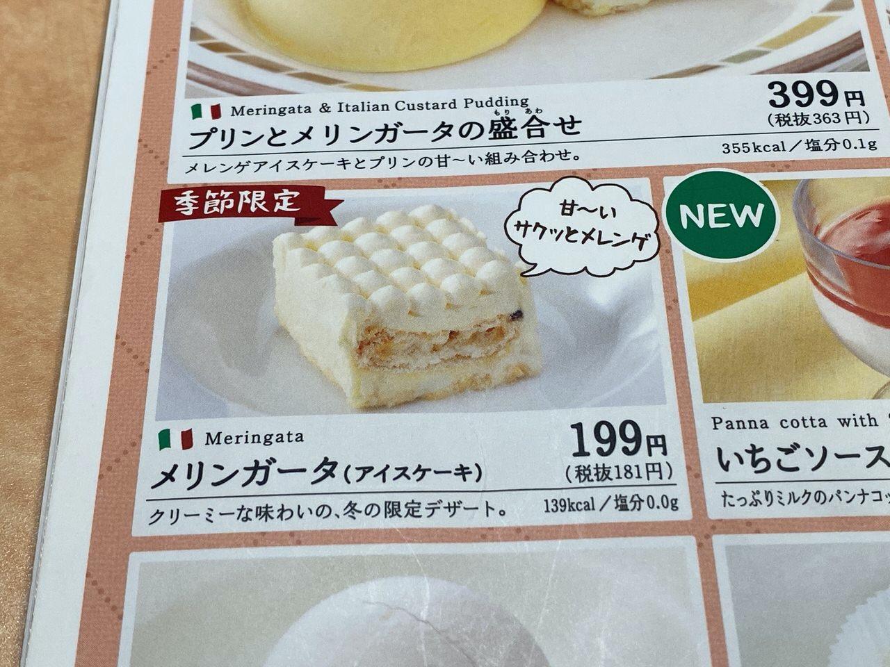 【サイゼリヤ】「メリンガータ」1