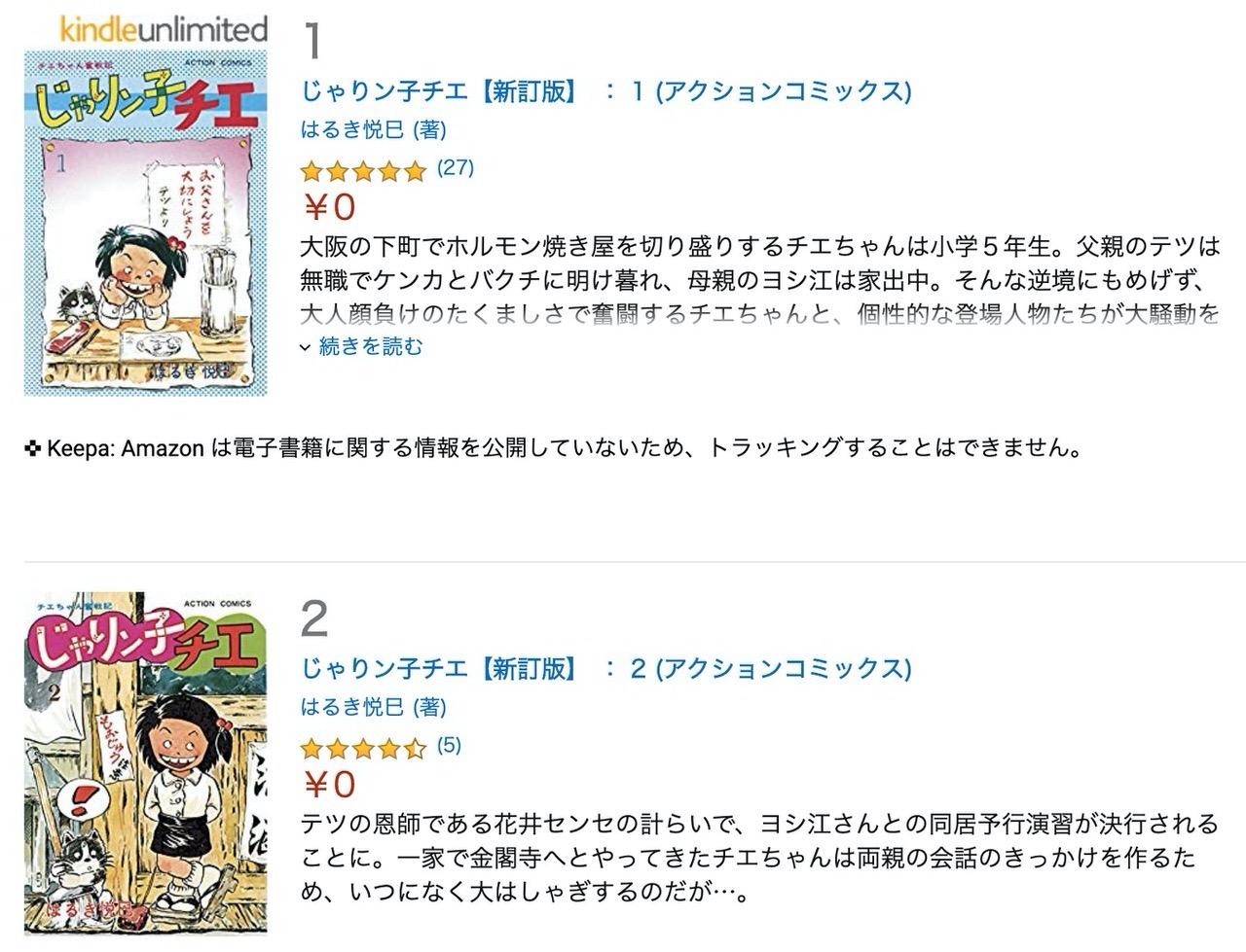 【Kindleセール】「じゃりン子チエ」1〜10巻が0円に!