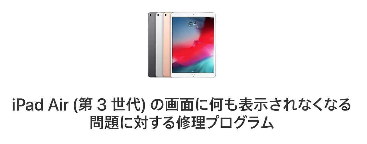 Apple「iPad Air (第 3 世代) の画面に何も表示されなくなる問題に対する修理プログラム」開始