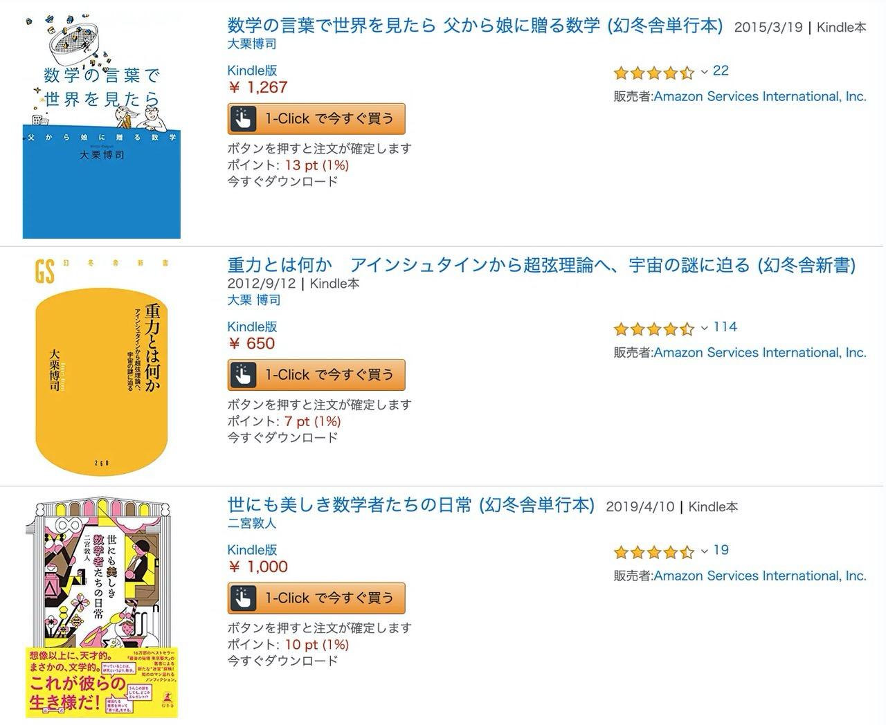 【Kindleセール】「科学っておもしろい!わが子に教えたい身近な不思議」セール(3/19まで)