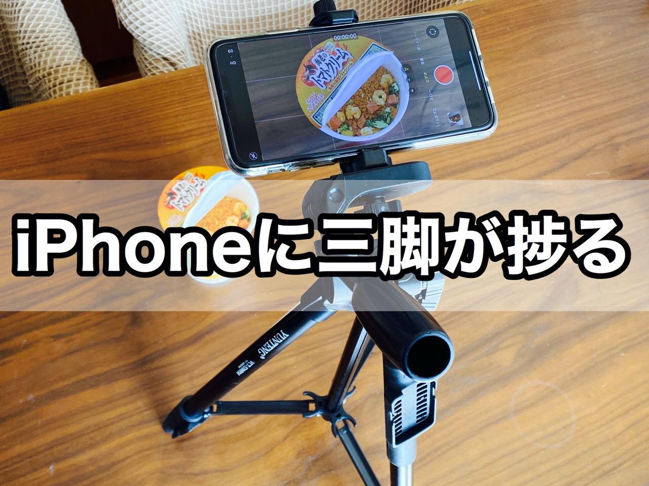 もっと早く導入しておくべきだった!Bluetoothリモコン付きのスマホ三脚でiPhoneの写真・動画撮影が捗る